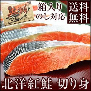 お中元 ギフト 送料無料 グルメ 北洋 紅鮭 切り身 半身 冷凍 約1.3kg前後|kamasho