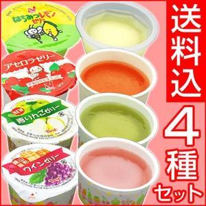 学校給食ゼリー4種セット(アセロラゼリー、はちみつレモンゼリー、ワインゼリー、青りんごゼリーを各5個・計20個入)送料込