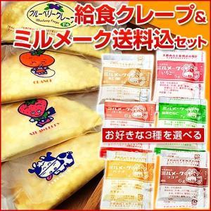 給食クレープアイス4種(チーズクリーム、いちご、みかん、ブルーベリーを各5枚・計20枚入)&&3種が選べるミルメーク|kamasho
