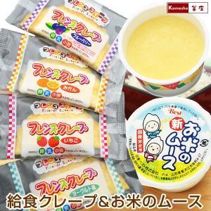 給食クレープアイス4種(チーズクリーム、いちご、みかん、ブルーベリーを各5枚・計20枚入)&お米のムース(10ヶ)|kamasho