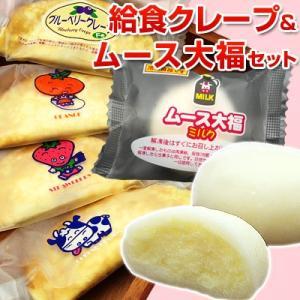 給食クレープアイス4種(チーズクリーム、いちご、みかん、ブルーベリーを各5枚・計20枚入)&ムース大福(10ヶ)|kamasho