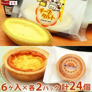 給食チーズタルト (6ヶ入×2パック・計12ヶ)& 焼きプリンタルト (6ヶ入×2パック・計12ヶ)セット|kamasho