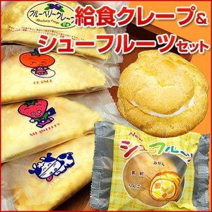 給食クレープアイス4種(チーズクリーム、いちご、みかん、ブルーベリーを各5枚・計20枚入)&給食シューフルーツ(10ヶ)|kamasho
