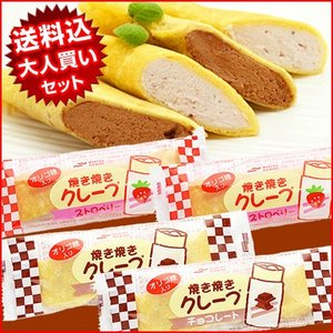 大人買い専用 焼き焼きクレープアイス2種セット(ストロベリー、チョコレートを各20個・計40個入)|kamasho
