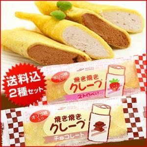焼き焼きクレープアイス2種セット(ストロベリー、チョコレートを各10個・計20個入)|kamasho