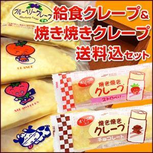 学校給食クレープアイス4種(チーズクリーム、いちご、みかん、ブルーベリーを各5枚)&焼き焼きクレープ2種(ストロベリー、チョコレートを各5個)セット|kamasho