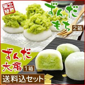 ずんだ餅(ぬた餅)2箱 & ずんだ大福(じんだん大福)1箱 和菓子 スイーツ セット|kamasho