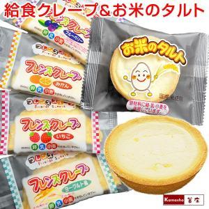 学校給食 クレープアイス4種(チーズクリーム いちご みかん ブルーベリ 各5枚・計20枚入)& お米のタルト 12ヶ 送料込みセット|kamasho
