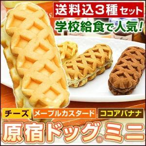 原宿ドッグ ミニ チーズドッグ チーズドック ワッフルドッグ ワッフルドック チーズワッフル (チーズ メープルカスタード ココアバナナ 各6ヶ計18ヶ入セット)|kamasho