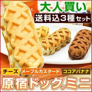 原宿ドッグ ミニ 大人買い チーズドッグ チーズドック ワッフルドッグ ワッフルドック チーズワッフル (チーズ メープル ココアバナナ 各12ヶ計36ヶ入セット)|kamasho