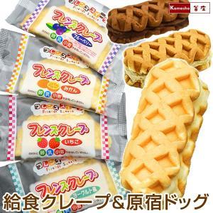 学校給食クレープアイス4種&原宿ドッグミニ3種送料込みセット|kamasho