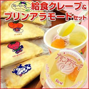 給食クレープアイス4種(チーズクリーム、いちご、みかん、ブルーベリーを各5枚・計20枚入)&給食プリンアラモード(10ヶ)|kamasho