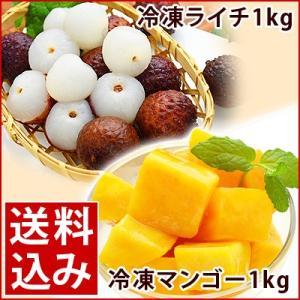 冷凍 マンゴー (500g×2・計1kg) 台湾産 冷凍 ライチ (500g×2・計1kg) 冷凍フルーツ セット 業務用|kamasho