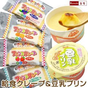 学校給食クレープアイス4種(チーズクリーム、いちご、みかん、ブルーベリーを各5枚・計20枚入)&豆乳プリン10ヶセット|kamasho