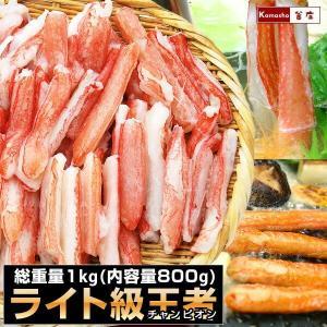 カニ ポーション 蟹 訳あり カニ訳あり かにしゃぶ ズワイガニ ライト級チャンピオン福袋(総重量1.5kg 内容量1.2kg)|kamasho
