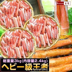 カニ ポーション 蟹 訳あり カニ訳あり かにしゃぶ ズワイガニ ヘビー級チャンピオン福袋(総重量4.5kg 内容量3.6kg)|kamasho