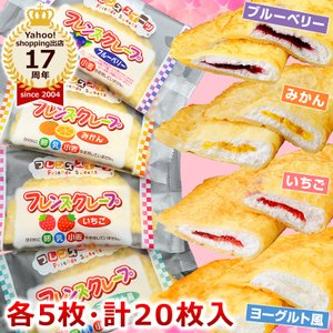 学校給食クレープアイス4種セット|kamasho