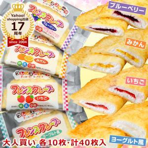 大人買い専用 学校給食 クレープアイス 4種 送料込みセット(チーズクリーム いちご みかん ブルーベリー 各10枚・計40枚入)|kamasho