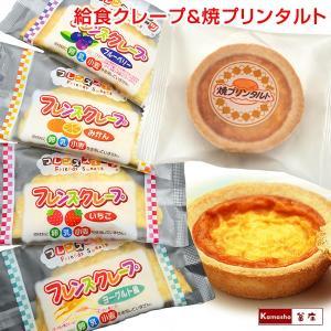 給食クレープ4種(チーズクリーム いちご みかん ブルーベリー 各5枚・計20枚入)&焼きプリンタルト(6ヶ入×2パック・計12ヶ) ホワイトデー お返し 職場 子供|kamasho