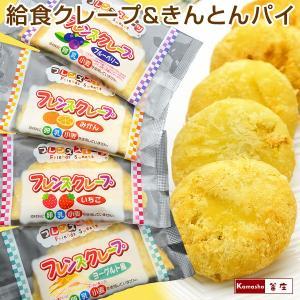 学校給食クレープアイス4種(チーズクリーム、いちご、みかん、ブルーベリー味を各5枚・計20枚入)&きんとんパイ(10ヶ)送料込セット|kamasho