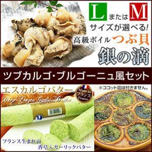 つぶ貝とエスカルゴバター ツブカルゴ・ブルゴーニュ風セット|kamasho