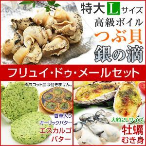 つぶ貝 エスカルゴバター 広島県産 大型 牡蠣 むき身 3種入 フリュイ・ドゥ・メールセット|kamasho