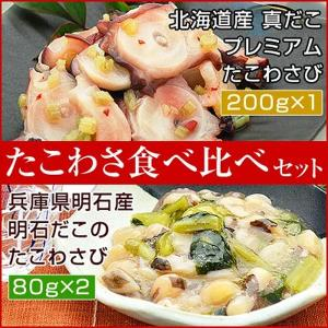 プレミアムたこわさび食べ比べセット(北海たこわさ200g×1、明石だこのたこわさ80g×2)|kamasho