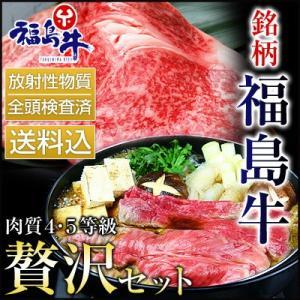 銘柄 福島牛 贅沢セット ステーキ 180g×2枚 ロース すき焼き 300g×1パック|kamasho