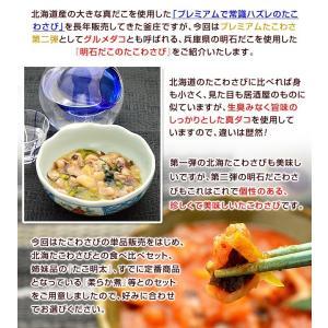 明石だこのたこわさび(80g)または、たこ明太(80g)選べる単品販売|kamasho|03