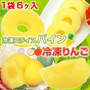 冷凍パイナップル (1パック7ヶ入) 冷凍りんご (1パック6ヶ入) 種類をお選びください 冷凍パイン パインコンポート 冷凍リンゴ アップルコンポート 単品販売|kamasho