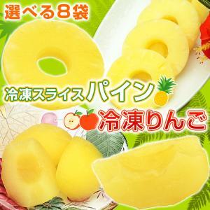 大人買い 冷凍パイナップル(1パック7ヶ入) 冷凍りんご(1パック6ヶ入) セット内容をお選びください 冷凍パイン パインコンポート 冷凍リンゴ アップルコンポート|kamasho