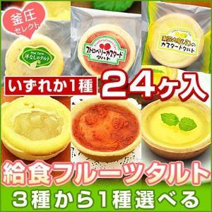 学校給食 フルーツタルト 1種 4パック(計24ヶ) 瀬戸内産レモンカスタードタルト ストロベリーカスタードタルト 洋梨タルト から1種お選びください|kamasho