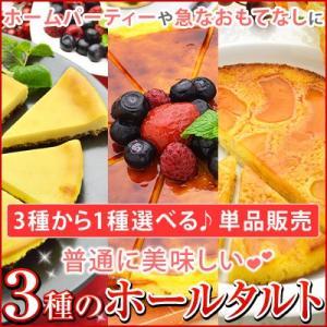 ケーキ パーティー タルトケーキ 選べる3種の ホール タルト ベイクドチーズケーキ クレマカタラーナ 国産りんごタルト 冷凍 業務用 1個 単品販売|kamasho