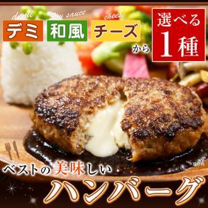 ハンバーグ 温めるだけ デミ・和風・チーズから選べる ベストの美味しいハンバーグ 1種 10個 冷凍 美味しい 合挽 ハンバーグステーキ|kamasho