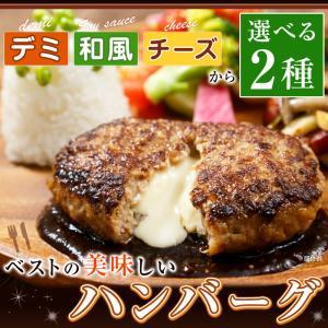 ハンバーグ 温めるだけ デミ・和風・チーズから選べる ベストの美味しいハンバーグ 計20個 冷凍 美味しい 合挽 ハンバーグステーキ|kamasho