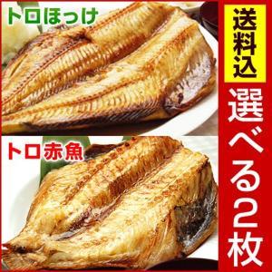 トロほっけ(シマホッケ)またはトロ赤魚を2枚選べる!特大5Lサイズ干物送料込みセット 遅れてごめんね敬老の日 プレゼント 敬老の日ギフト|kamasho