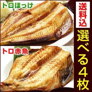 トロほっけ(シマホッケ)またはトロ赤魚を4枚選べる!特大5Lサイズ干物送料込みセット ひもの|kamasho