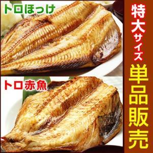 特大 5Lサイズ 干物 単品 トロ ほっけ ( シマホッケ )または トロ 赤魚 あかうお アカウオ ホッケ ひもの プレゼント ギフト|kamasho