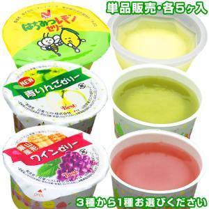 学校給食ゼリー(単品販売・各5個入)アセロラゼリー、はちみつレモンゼリー、ワインゼリー、青りんごゼリーからお好きな味をお選びください