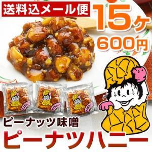 富士正食品 給食 ピーナツハニー ピーナッツみそ ピーナツ味噌 フジショウ みそピーナッツハニー ピーナッツ味噌 小袋 ピーナツみそ みそピー 味噌ピー 15ヶ|kamasho