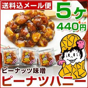 富士正食品 給食 ピーナツハニー ピーナッツみそ ピーナツ味噌 フジショウ みそピーナッツハニー ピーナッツ味噌 小袋 ピーナツみそ みそピー 味噌ピー 5ヶ|kamasho