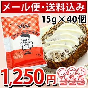デキシー クリームゴールド ミルククリーム スプレッド 15gを40ヶ お取り寄せ メール便 ポイント消化 お試し おためし 学校 給食 同梱不可|kamasho