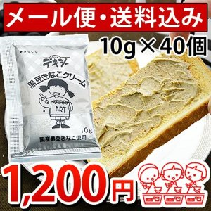 デキシー 黒豆きなこクリーム スプレッド 10gを40ヶ お取り寄せ メール便 ポイント消化 お試し おためし 学校 給食 同梱不可|kamasho