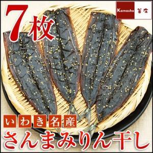 さんまみりん干し サンマみりん干し 秋刀魚味醂干し さんま味醂干し サンマの味醂干し 干物 開き お取り寄せ ご飯のお供 惣菜 冷凍 お土産 7枚入を1パック|kamasho