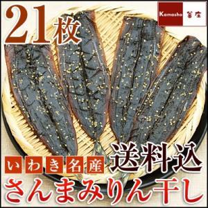 さんまみりん干し サンマみりん干し 秋刀魚味醂干し さんま味醂干し サンマの味醂干し 干物 開き お取り寄せ ご飯のお供 惣菜 冷凍 お土産 7枚入を3パック|kamasho