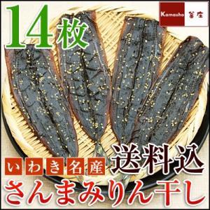 さんまみりん干し サンマみりん干し 秋刀魚味醂干し さんま味醂干し サンマの味醂干し 干物 開き お取り寄せ ご飯のお供 惣菜 冷凍 お土産 7枚入を2パック|kamasho