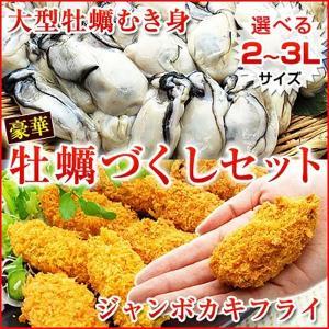 広島県産ジャンボカキフライ(10ヶ入)&3Lまたは2Lサイズが選べる牡蠣むき身(総重量1kg・内容量850g)|kamasho