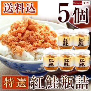 鮭フレーク 瓶 特選 紅鮭 ほぐし身 瓶詰 美味しい鮭瓶 5個|kamasho