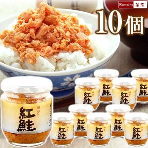 鮭フレーク 瓶 特選 紅鮭 ほぐし身 瓶詰 美味しい鮭瓶 10個|kamasho