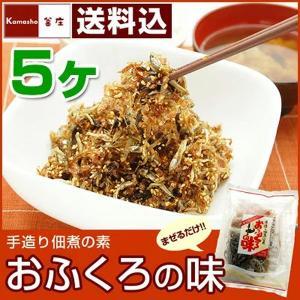 手造り佃煮の素 おふくろの味 5パック|kamasho